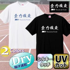 シルキータッチドライTシャツ [全力疾走] 吸汗速乾 UVカット 男女兼用