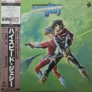 Hi SPEED JECY (1986)