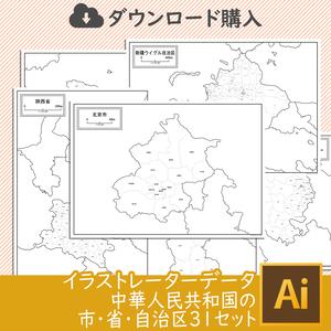 【ダウンロード購入】中華人民共和国の市・省・自治区31セット(Aiデータ)