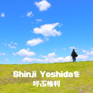 Shinji Yoshidaを呼ぶ権利