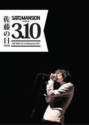 LIVE DVD 「LIVE at Daikanyama UNIT 〜3.10 佐藤の日2018〜」