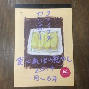 「食べれば肥やし」 マメイケダカレンダー2019年1月~6月