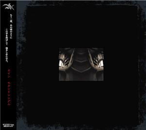 【CD】Hane/Again e.p.(通常版)/ Kαin