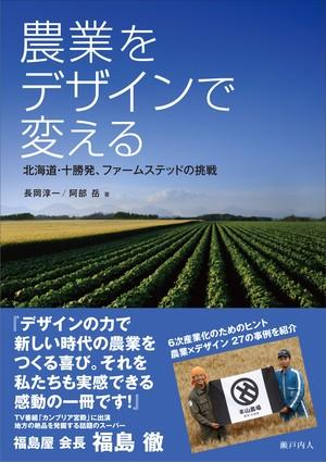 農業をデザインで変える 北海道・十勝発、ファームステッドの挑戦