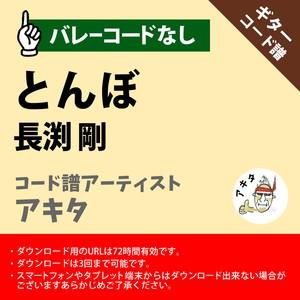 とんぼ 長渕剛 ギターコード譜 アキタ G20200177-A0048