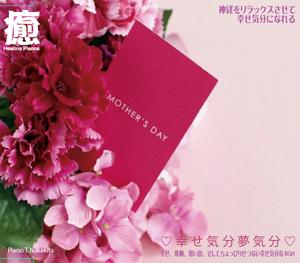 癒しのヒーリングピアノCD Healing Piano 幸せ気分になれるピアノBGM「幸せ気分夢気分」