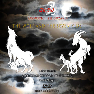 Acoudtic 朱雀-SUZAKU-『THE WOLF AND THE SEVEN KIDS』