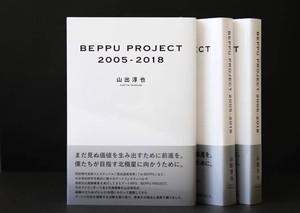 BEPPU PROJECT 2005-2018  山出淳也(著)