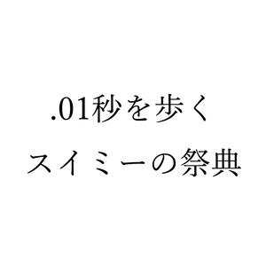 PDFデータ版台本『.01秒を歩くスイミーの祭典』