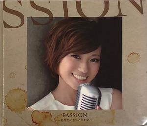 しがせいこCD旧譜「PASSION 〜あなたにきっと伝わる〜」