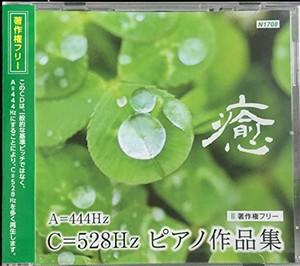 C=528Hz ピアノ作品集 癒 【著作権フリー】 WAVファイル