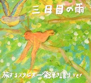 【1週間限定販売】「三日目の雨」旅するスタジオ一発弾き語り音源DL