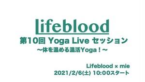 """2021年2月6日(土)オンラインYOGA Live セッション〜体を温める""""温活Yoga""""〜 参加チケット"""