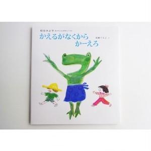 カエルの絵本「かえるがなくからかーえろ」 C8792-c165
