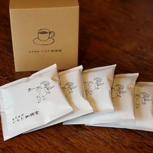 ドリップパック5袋(化粧箱入り)