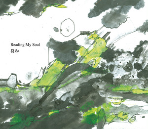 符和 - Reading My Soul (Art by ROB the Hunchback.) MixCD