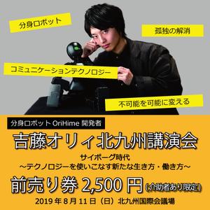 【介助者あり】吉藤オリィ 北九州講演会 前売り券