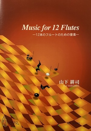 Y0301 Music for 12 Flutes(フルート 12/山下耕司/楽譜)