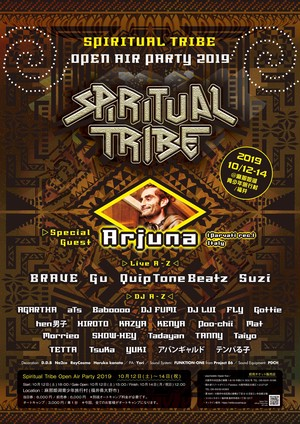 SpiritualTribe Open Air Party 2019 前売りチケット
