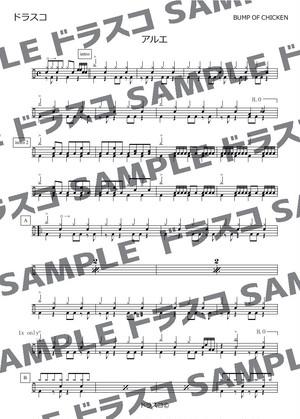 アルエ/BUMP OF CHICKEN(ドラム譜)