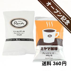 【オープン記念・送料360円】喫茶室ルノアール&ミヤマ珈琲 ブレンドコーヒー(各1個)