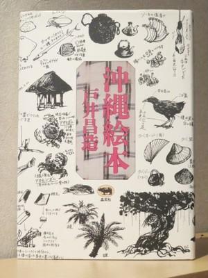 戸田昌造◆沖縄絵本◆500円