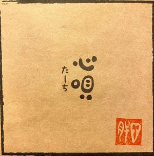 【NEW】【※3/19金~予約受付開始】5th Mini album 『心唄たーち』