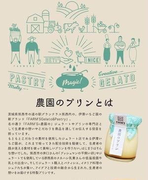【季節限定】農園のさつま芋プリン6個セット