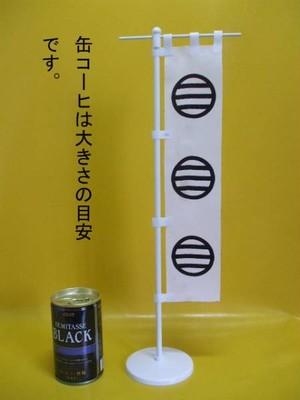 戦国武将ミニのぼり旗「佐久間安政」屋外可・送料無料