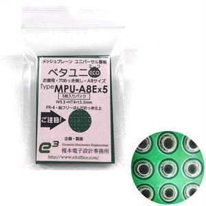 【5枚入り】 ベタユニECO A8サイズ MPU-A8Ex5