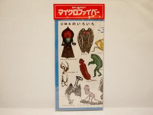 UMA図鑑マイクロファイバークロス