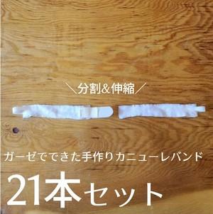 【分割&伸縮】ガーゼでできた手作りカニューレバンド