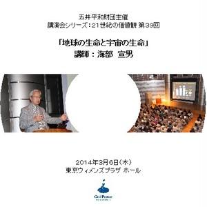 第39回「講演会シリーズ:21世紀の価値観」DVD