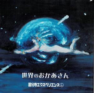 世界のお母さん(2004)国分寺エクスペリエンス【CD】