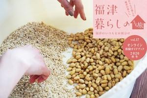 \2020秋冬#うち旅/ №5.自然の恵みを手作りでいただく ~地元の大豆でお味噌作り~