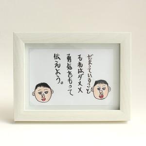 【描き下ろし】金子隆夫さんがぼやいた名言_その5
