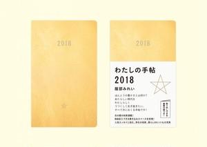 【新刊】わたしの手帖 2018 リッチゴールド