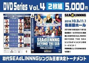 DVDシリーズ vol.4 (2枚組)2018/10/3&11/1 後楽園ホール/シングルチャンピオン決定トーナメント