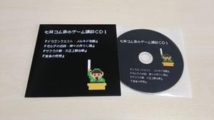 七井コム斎のゲーム講談CD1