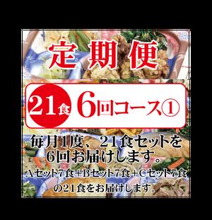 楽チン弁当定期便21食セット(6回コース①)