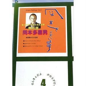 岡本でございます/DVD