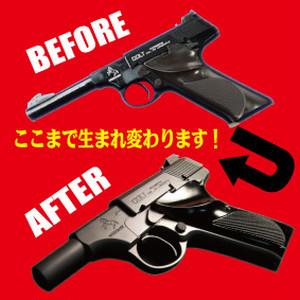 改造のみ3(ヴィンテージ仕様)
