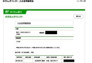 寄付の報告