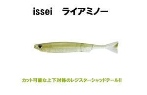 issei / ライアミノー
