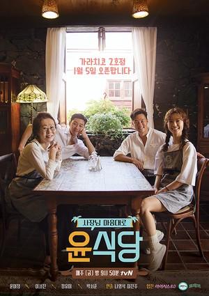 韓国バラエティ【ユン食堂2】DVD版 全10回