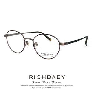 RICHBABY リッチベイビー メガネ レディース rb5013-3 ラウンド型 チタン 丸眼鏡 丸メガネ