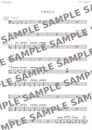 六本木心中/アン・ルイス (ドラム譜)