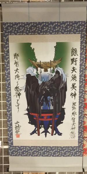熊野夫須美神