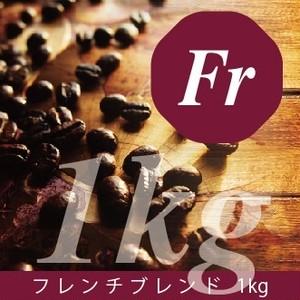 まとめ買い 珈琲豆 1kg フレンチブレンド