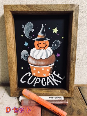【Dセット・ペン付き】カボチャのカップケーキ マーカーアートキット